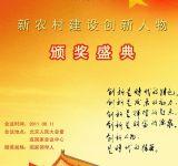 社会主义新农村建设创新人物评选在京启动