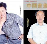 中国书画家杂志第59期