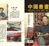《中国书画家》杂志第62期(电子版)