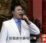 梨园才子李云精彩唱段欣赏