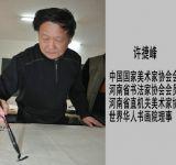 人物博报专访:著名书画家许捷峰