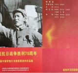 抗战胜利七十周年美丽中国梦图片书画巡展圆满结束