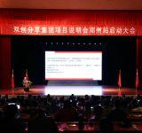 双创分享集团项目说明会郑州站启动大会