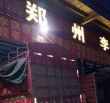 郑州李旗鼎诚果品商贸:产地直发的新鲜水果