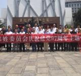 河南省姓氏文化研究会郭姓委员会开展主题党日活动