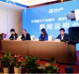 如此生活在沪举办新闻发布会:宣布维护网络安全交易