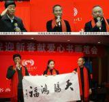 贵州贵牛酒联合举办迎新春献爱心书画笔会