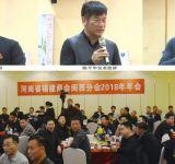 河南省闽西商会2018年年会在郑州举办