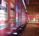 河南省福建商会举办2019年新春年会