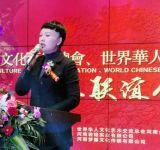 世界华人文化艺术总会河南分会举办迎春联谊会