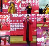 河南信义兄弟集团举办2019新春联谊会