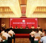 郑州市南平商会召开第一届会员大会 郭山东当选首届会长