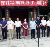 荥阳市人民公园举办第二届健康主题书画展