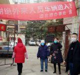 洛阳市红观图物业坚守社区防控第一道防线