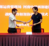 中建西部建设河南事业部合作辉县市砂石项目