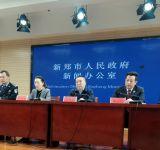 新郑市召开政法队伍教育整顿新闻发布会
