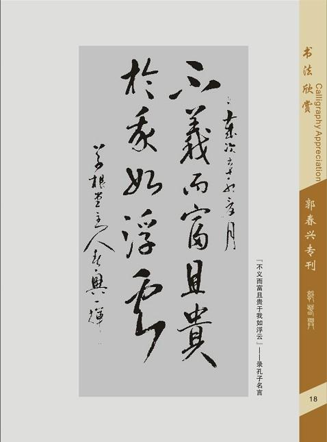 [转载]收藏:中国书画家杂志60期【珍藏】图片