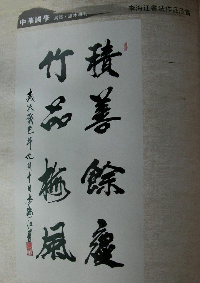 中国 作品欣赏/李海江书法作品欣赏...